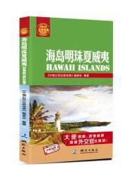 中国公民出游宝典:海岛明珠夏威夷