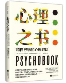 9787559410368-hs-心理之书:和自己玩的心理游戏