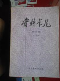 资料卡片杂志 合订本第四集73——96期【首届华北十佳期刊】