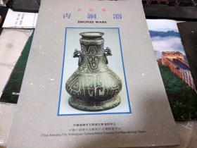 中国咸阳市五陵塬文物复仿中心产品介绍(青铜器)【英汉日对照】(散页版共20张)