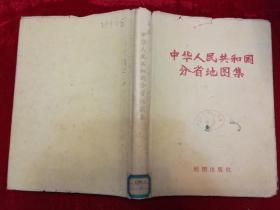 中华人民共和国分省地图集·硬精装· 文革书籍
