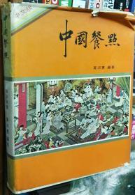 中国餐点 中文初版