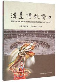 漳台传统节日