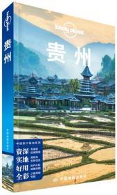Lonely Planet旅行指南系列:贵州(第二版)