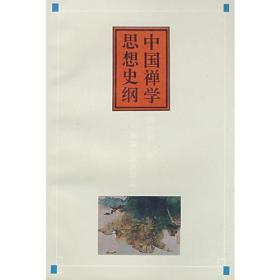 中国禅学思想史纲