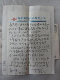 梁宝瑛手迹(写给姜长英先生)南京航空联谊会