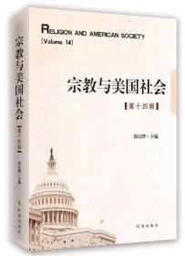 宗教与美国社会:第十四辑:volume 14
