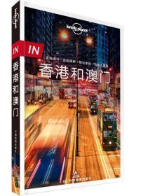 Lonely Planet旅行指南系列:IN·香港和澳门