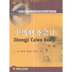 中级财务会计第二版第2版 胡世强刘金彬曹明才刘羽 西南财经出版社9787550428461