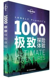 Lonely Planet旅行指南系列:1000极致探险体验:2015年全新版