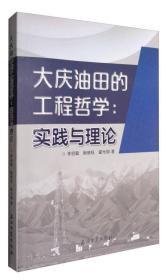 大庆油田的工程哲学:实践与理论