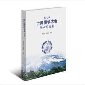 第七届世界儒学大会学术论文集