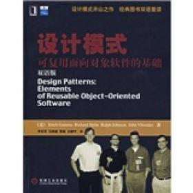 设计模式——可复用面向对象软件的基础 伽玛 机械工业出版社 9787111211266