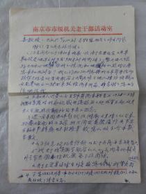 汪柱臣 张振寰手迹(写给姜长英先生 关于航空史)