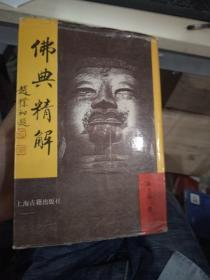 佛与精解  赵朴初题【布面精装,】