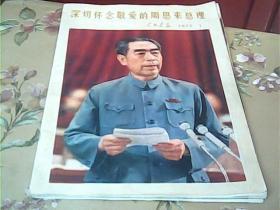 人民画报(1977年第1期).