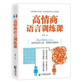 高情商语言训练课