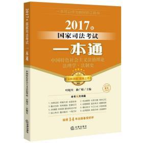 2017年国度司法测验一本通:中国特点社会主义法管实际、法理学、法制史
