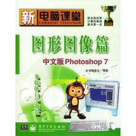 新电脑课堂:图形图像篇中文版Photoshop 7(含光盘)