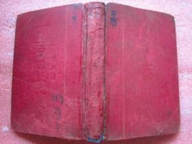 中国散文史(商务印书馆,精装本)  内有读书笔记划线  32开布面精装 品如图免争议