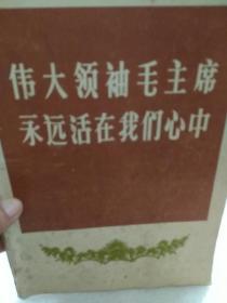 《伟大领袖毛主席永远活在我们心中》画册一本