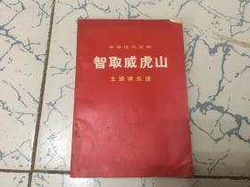 革命现代京剧 智取威虎山(主旋律乐谱)
