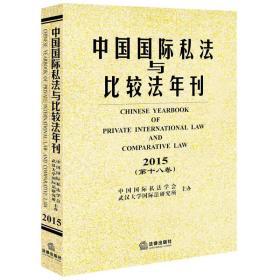中国国际私法与比较法年刊(2015 第十八卷)