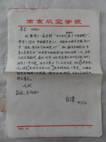 程宝蕖手迹(写给姜长英先生)南京航空学院教授,中国航空学会第一至三届理事