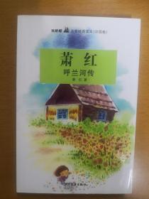 双桅船名家经典读本(中国卷):萧红呼兰河传