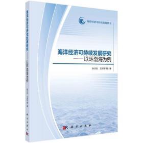 海洋经济可持续发展研究——以环渤海地区为例