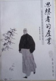 SF18-1 思想者的产业-张伯苓与南开新私学传统(99年1版1印)