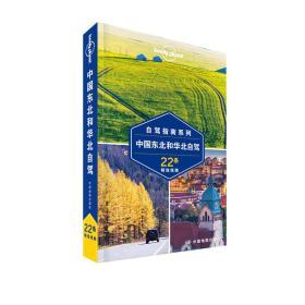孤独星球Lonely Planet自驾指南系列:中国东北和华北自驾