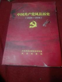 中国共产党凤县历史(1929---1978)   印数1000册