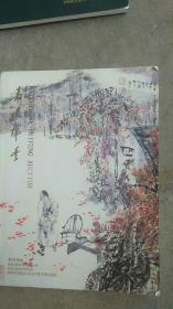 精装【超重】嘉禾瑞丰国际拍卖公司2011秋季艺术品拍卖会