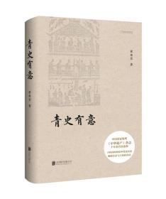 青史有意:中华遗产杂志十年卷首语精选集