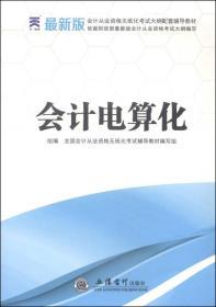 会计电算化(最新版)/会计从业资格无纸化考试大纲配套辅导教材