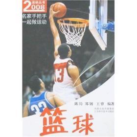 2008运动丛书名家手把手一起做运动 篮球 郑钢,王睿陈钧
