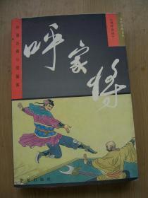 中国古典小说画库 绘画本-.呼家将      大32开.全一册..品相特好【ab--26】