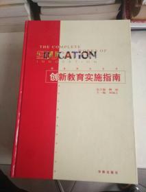 创新教育实施指南 上中下