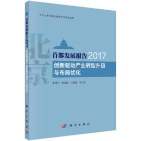 首都发展报告2017