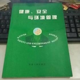 健康、安全与环境管理