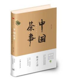 中国茶事 中国茶业复兴实践案例
