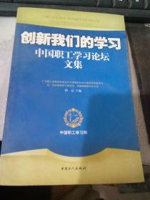 创新我们的学习:中国职工学习论坛文集