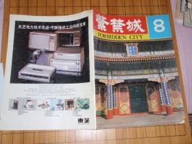 杂志:紫禁城 1981年 第4期 总第8期 040913