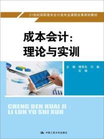 成本会计:理论与实训/21世纪高职高专会计类专业课程改革规划教材