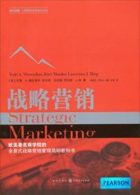 世纪高教·工商管理经典教材译丛:战略营销