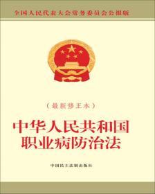 中华人民共和国职业病防治法(最新修正本)