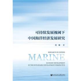 可持续发展视阈下中国海洋经济发展研究