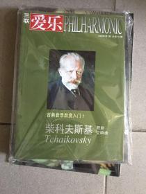 三联爱乐:柴可夫斯基舞剧交响曲 2008年第1期 总第114期 zwj