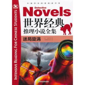 中国学生深度阅读书系:世界经典推理小说全集 迷局旋涡